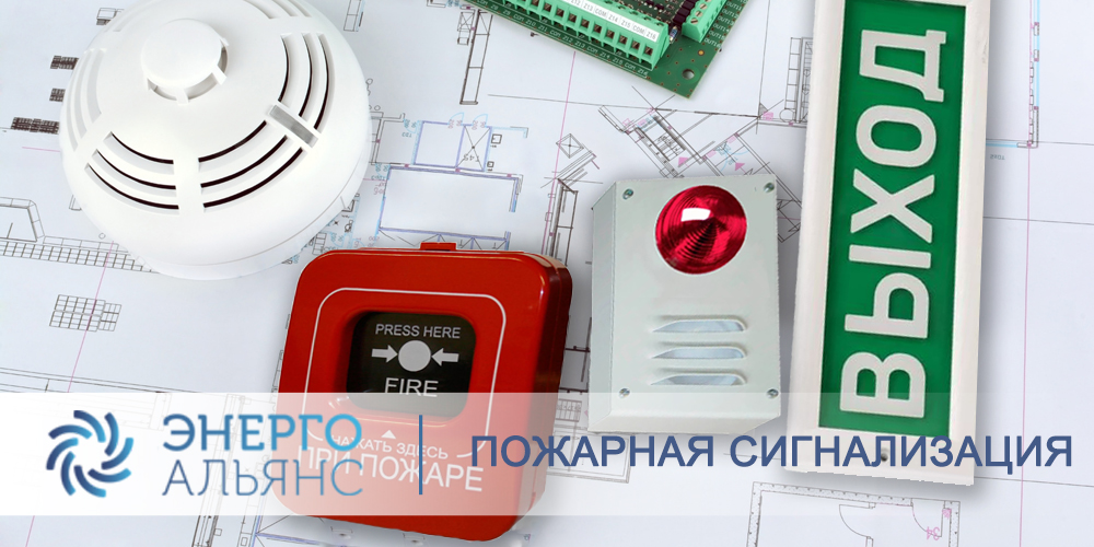 Пожарная сигнализация <a href='#link'>Even with links!</a>