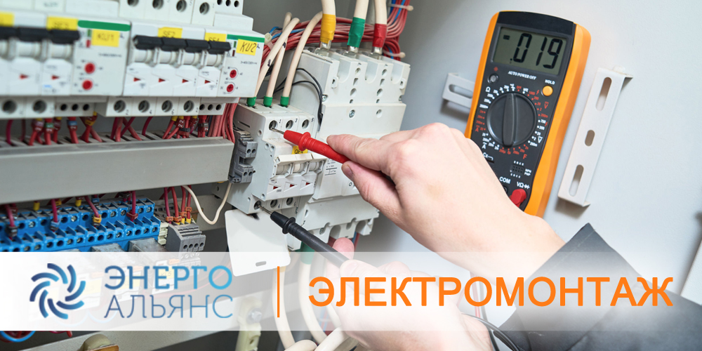 Электромонтаж <a href='#link'>Even with links!</a>